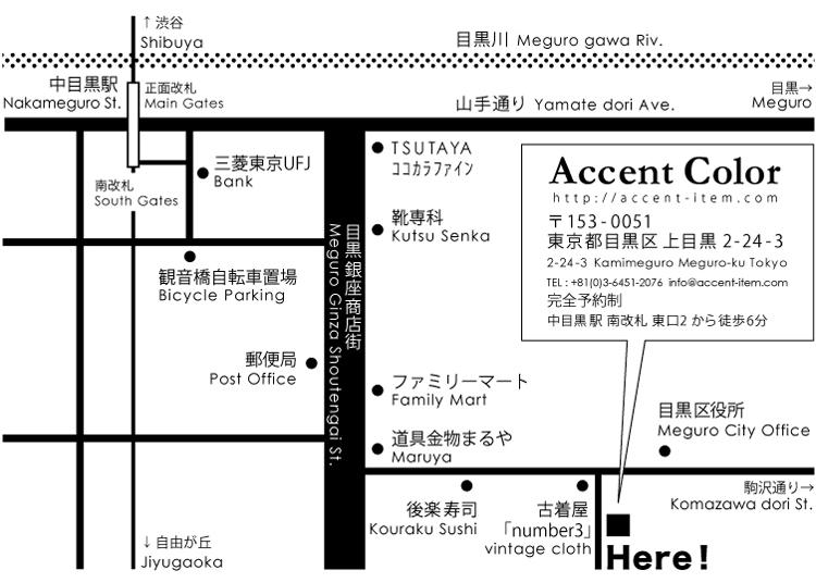 東京・中目黒 Accent Color(アクセント・カラー)
