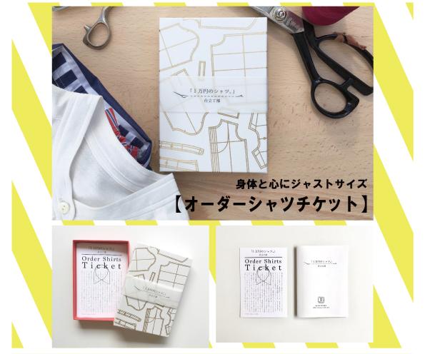 令和元年・クリスマス会・仕立て部(萬LINK)1万円のシャツ。