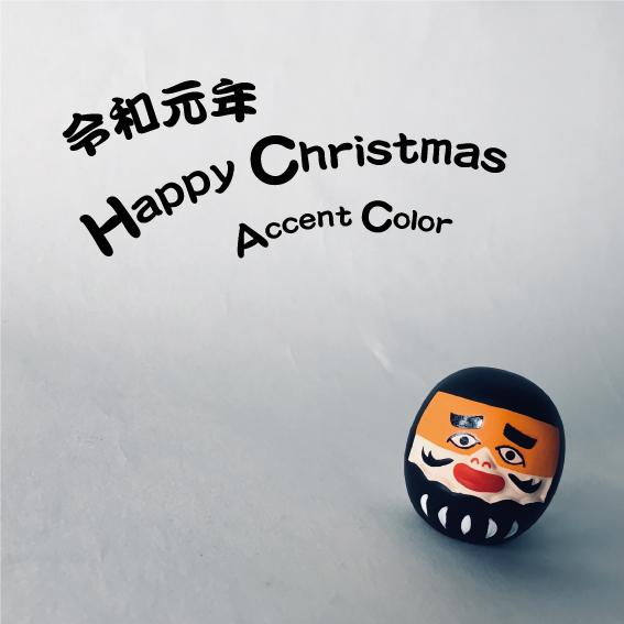 令和元年・クリスマス会 @ Accent Color のお誘い